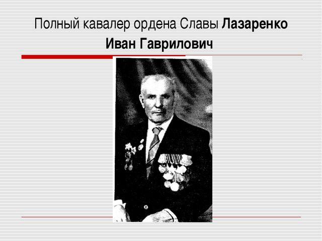Полный кавалер ордена Славы Лазаренко Иван Гаврилович