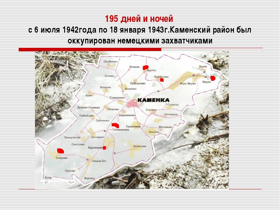 195 дней и ночей с 6 июля 1942года по 18 января 1943г.Каменский район был окк...