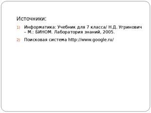 Источники: Информатика: Учебник для 7 класса/ Н.Д. Угринович – М.: БИНОМ. Лаб