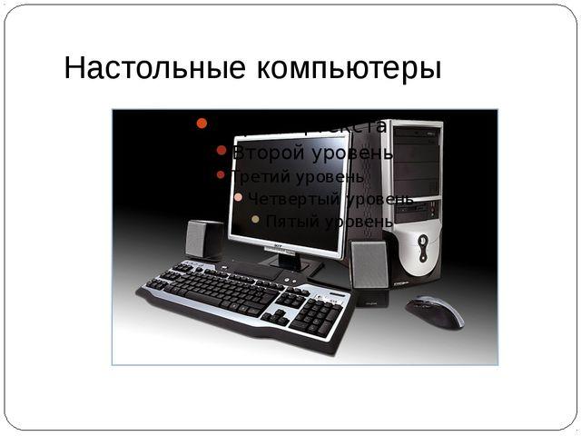Тесты по теме типы персональных компьютеров 7 класс