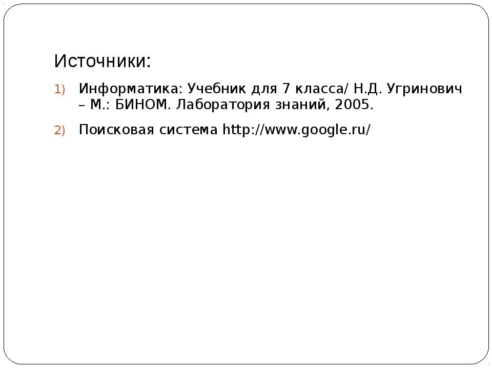 Источники: Информатика: Учебник для 7 класса/ Н.Д. Угринович – М.: БИНОМ. Лаб...