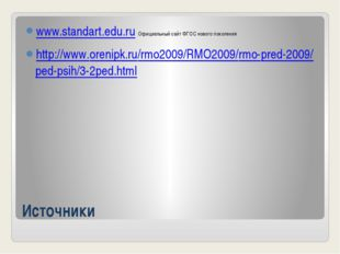 Источники www.standart.edu.ru Официальный сайт ФГОС нового поколения http://w