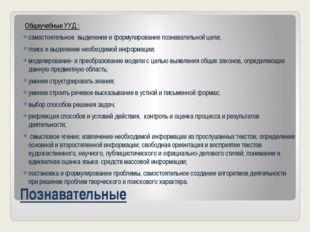 Познавательные Общеучебные УУД : самостоятельное выделение и формулирование п