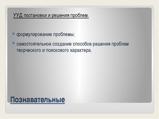 Познавательные УУД постановки и решения проблем: формулирование проблемы; сам...