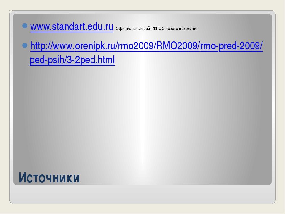Источники www.standart.edu.ru Официальный сайт ФГОС нового поколения http://w...