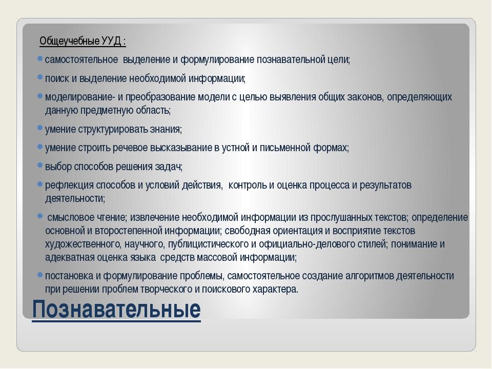 Познавательные Общеучебные УУД : самостоятельное выделение и формулирование п...
