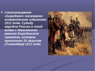 Стихотворение «Бородино» посвящено историческим событиям 1812 года. Судьбу на