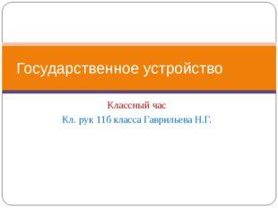Классный час Кл. рук 11б класса Гаврильева Н.Г. Государственное устройство