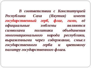 В соответствии с Конституцией Республики Саха (Якутия) имеет государственный