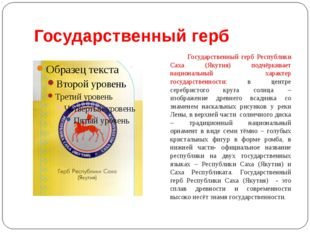 Государственный герб Государственный герб Республики Саха (Якутия) подчёркива