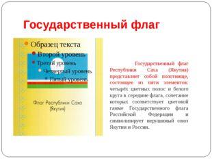 Государственный флаг Государственный флаг Республики Саха (Якутия) представля