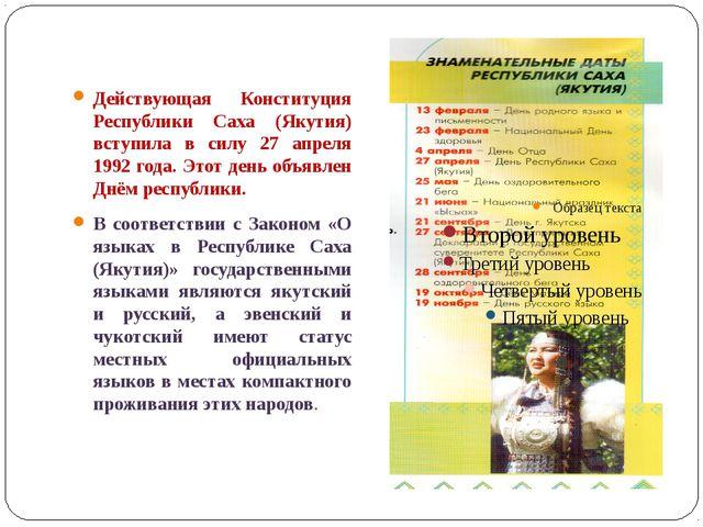 Действующая Конституция Республики Саха (Якутия) вступила в силу 27 апреля 19...