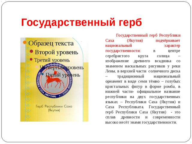 Государственный герб Государственный герб Республики Саха (Якутия) подчёркива...