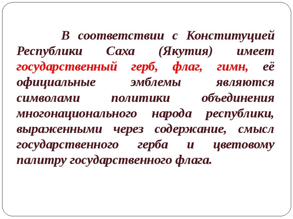 В соответствии с Конституцией Республики Саха (Якутия) имеет государственный...
