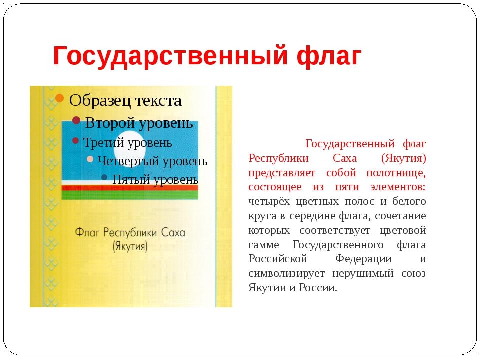 Государственный флаг Государственный флаг Республики Саха (Якутия) представля...