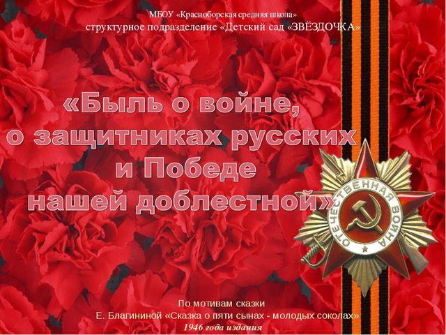 МБОУ «Красноборская средняя школа» структурное подразделение «Детский сад «ЗВ...