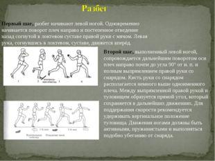 Первый шаг, разбег начинают левой ногой. Одновременно начинается поворот плеч