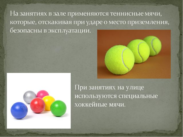 При занятиях на улице используются специальные хоккейные мячи.