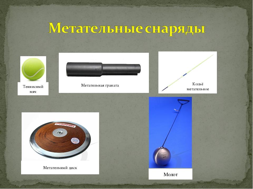 Копьё метательное Метательная граната Теннисный мяч Метательный диск Молот