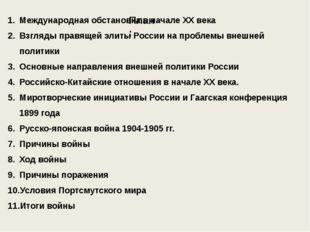 План: Международная обстановка в начале ХХ века Взгляды правящей элиты России