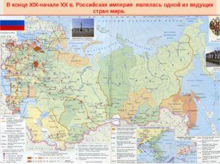 В конце XIX-начале XX в. Российская империя являлась одной из ведущих стран м