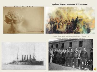 """Взрыв """"Корейца"""" 9 февраля 1904г «Варяг» после сражения Герои Чемульпо моряки"""
