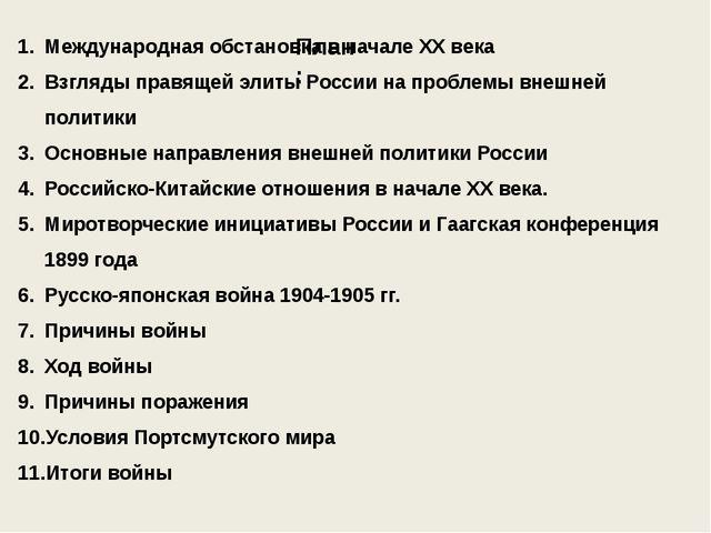 План: Международная обстановка в начале ХХ века Взгляды правящей элиты России...