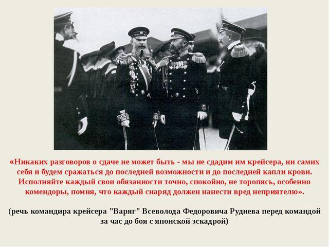 «Никаких разговоров о сдаче не может быть - мы не сдадим им крейсера, ни сами...