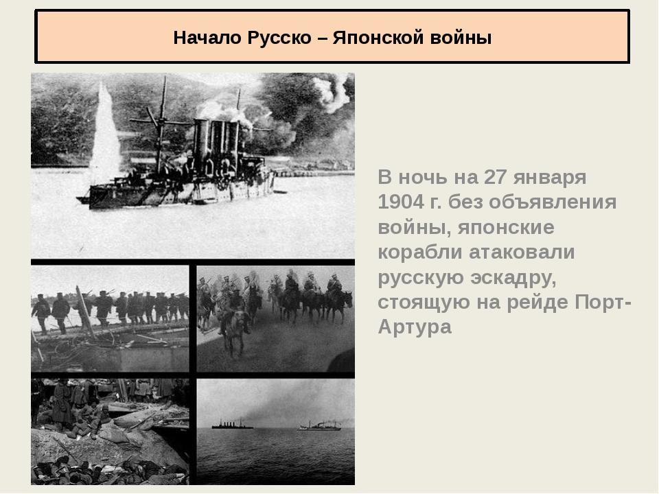 Начало Русско – Японской войны В ночь на 27 января 1904 г. без объявления вой...