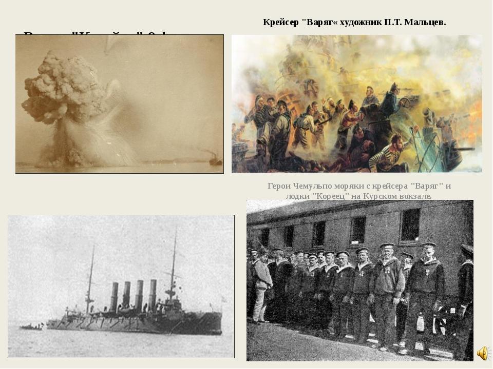 """Взрыв """"Корейца"""" 9 февраля 1904г «Варяг» после сражения Герои Чемульпо моряки..."""