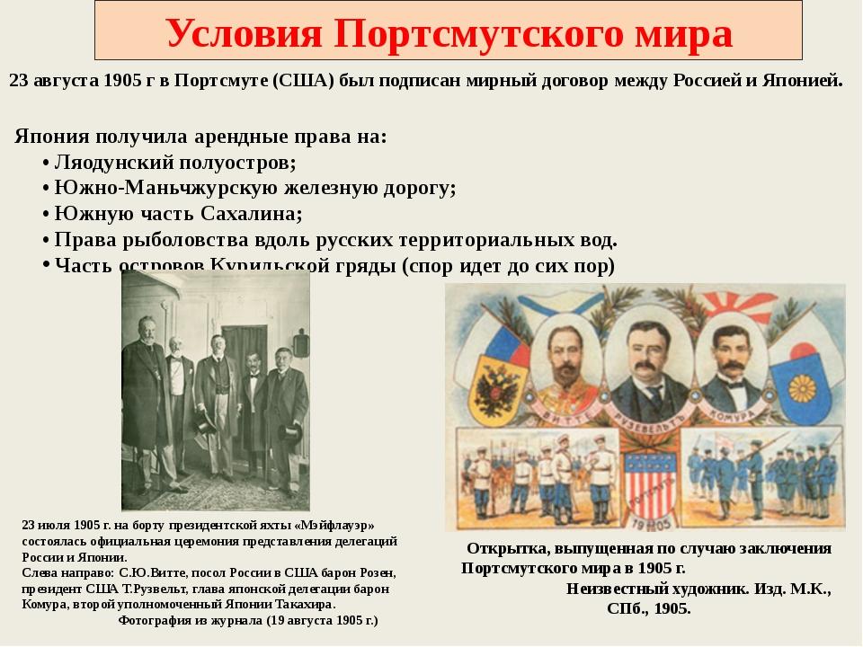 Условия Портсмутского мира 23 августа 1905 г в Портсмуте (США) был подписан м...