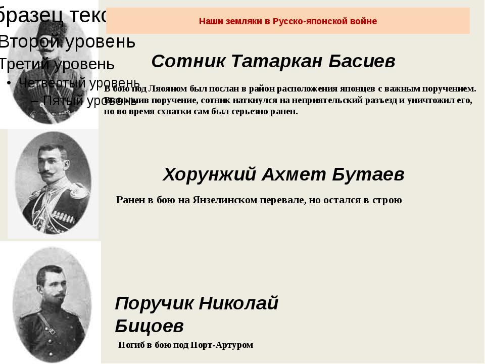 Сотник Татаркан Басиев В бою под Ляояном был послан в район расположения япо...