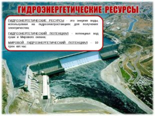 ГИДРОЭНЕРГЕТИЧЕСКИЕ РЕСУРСЫ - это энергия воды, используемая на гидроэлектро