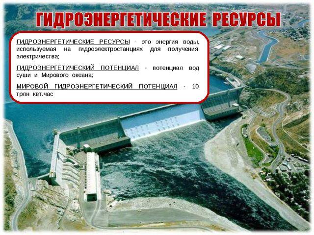 ГИДРОЭНЕРГЕТИЧЕСКИЕ РЕСУРСЫ - это энергия воды, используемая на гидроэлектро...
