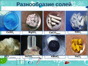 Разнообразие солей * *