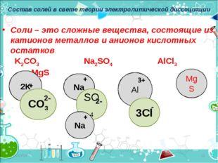 Состав солей в свете теории электролитической диссоциации Соли – это сложные