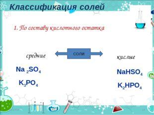 Классификация солей 1. По составу кислотного остатка СОЛИ средние кислые Na 2