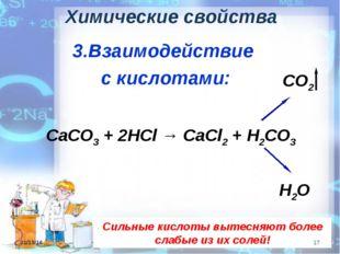 Химические свойства 3.Взаимодействие с кислотами: Сильные кислоты вытесняют б