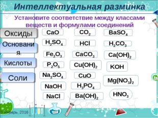 NaCl CaCO3 BaSO4 Mg(NO3)2 Na2SO4 Соли Оксиды СaО P2О5 Fe2О3 CО2 CuО Основания