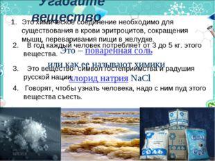 Угадайте вещество Это – поваренная соль или как ее называют химики – хлорид н