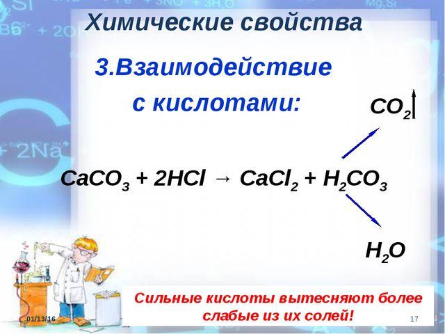 Химические свойства 3.Взаимодействие с кислотами: Сильные кислоты вытесняют б...