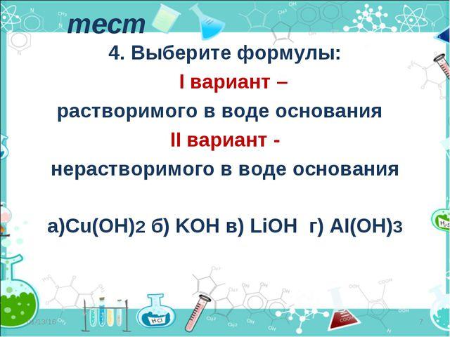 4. Выберите формулы: I вариант – растворимого в воде основания II вариант - н...