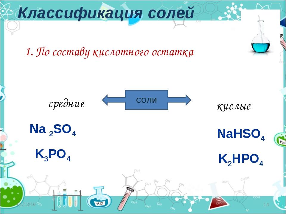 Классификация солей 1. По составу кислотного остатка СОЛИ средние кислые Na 2...