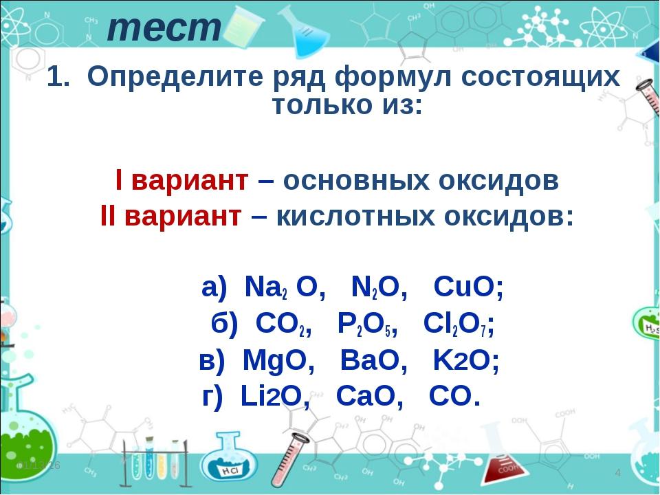 тест 1. Определите ряд формул состоящих только из: I вариант – основных оксид...