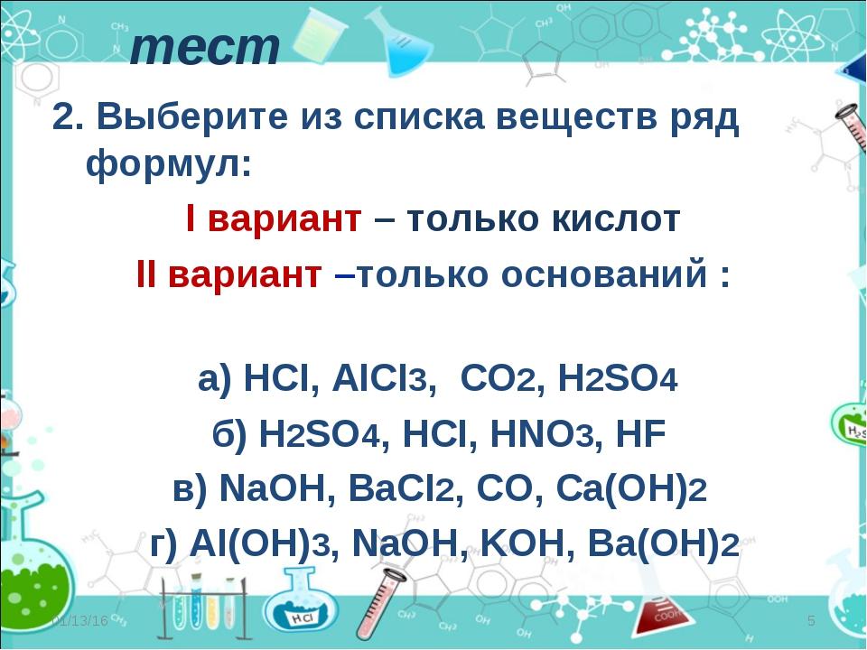 2. Выберите из списка веществ ряд формул: I вариант – только кислот II вариан...