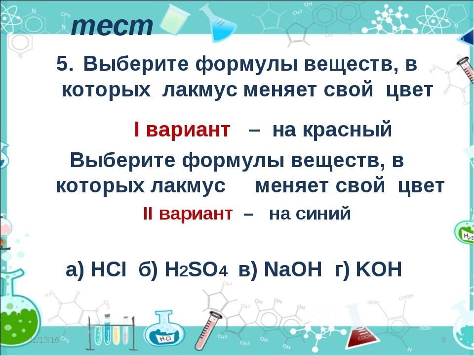 Выберите формулы веществ, в которых лакмус меняет свой цвет I вариант – на кр...