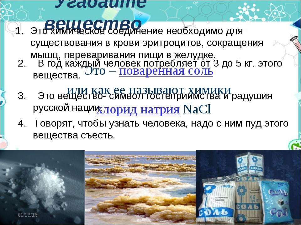 Угадайте вещество Это – поваренная соль или как ее называют химики – хлорид н...