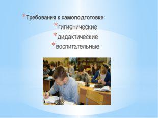 Требования к самоподготовке: гигиенические дидактические воспитательные