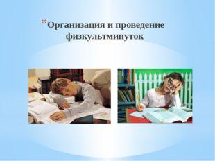 Организация и проведение физкультминуток