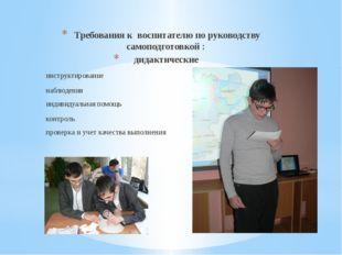 Требования к воспитателю по руководству самоподготовкой : дидактические инст